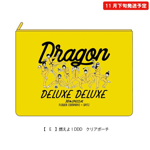 DRAGON DELUXE DELUXE