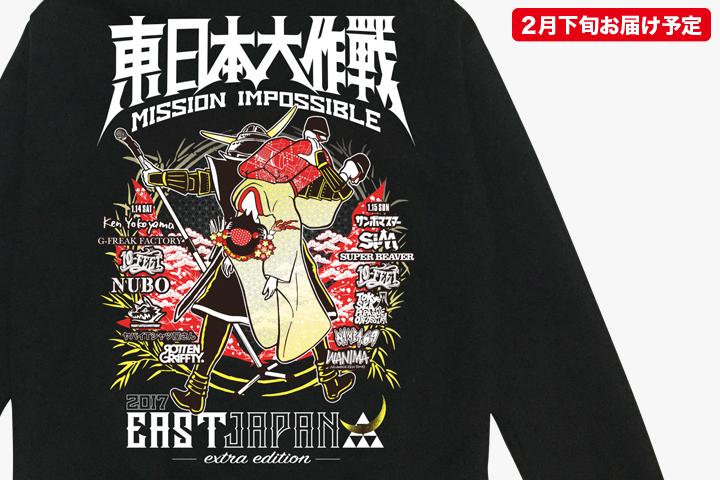 武者×舞妓ジップアップパーカー