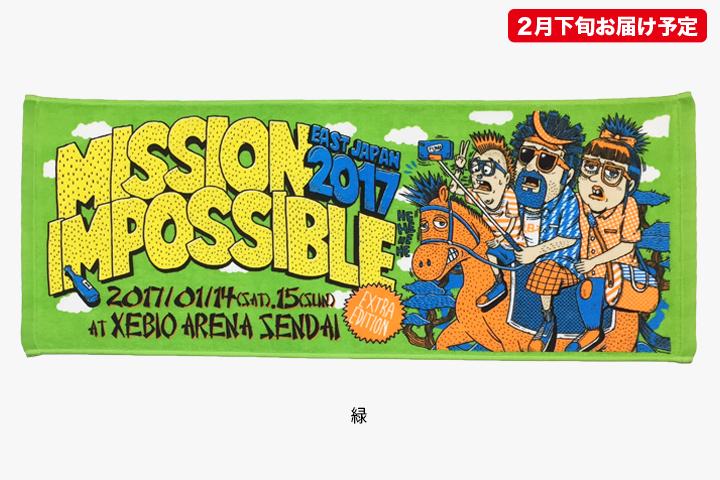 東日本観光フェイスタオル