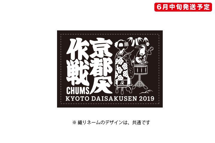 京都大作戦×CHUMS