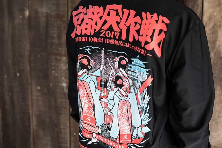 京都大作戦2017