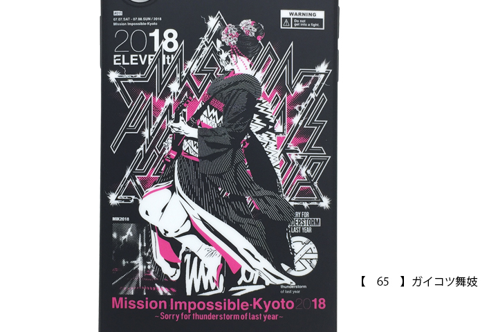 京都大作戦2018
