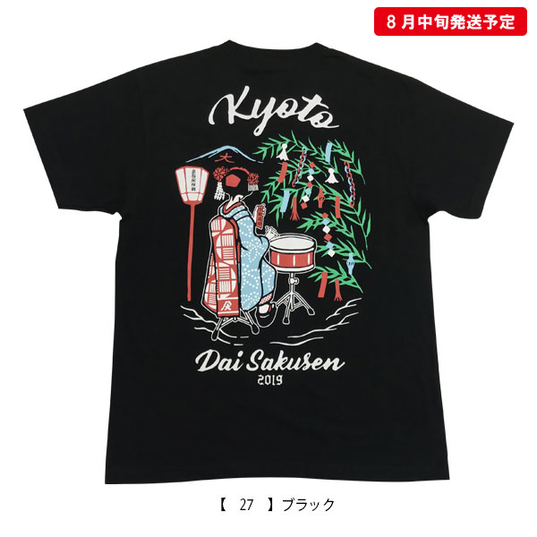 京都大作戦2019
