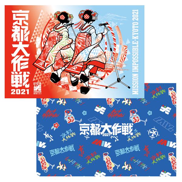 京都大作戦2021