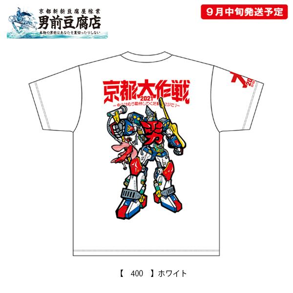 男前豆腐店コラボTシャツ