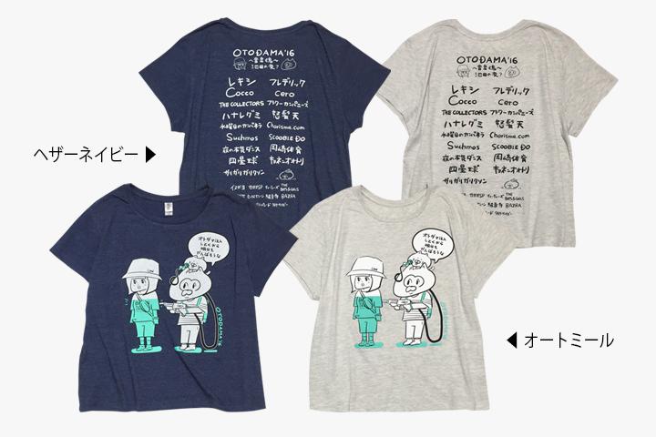 オトダマ注入ゆるふわシャツ