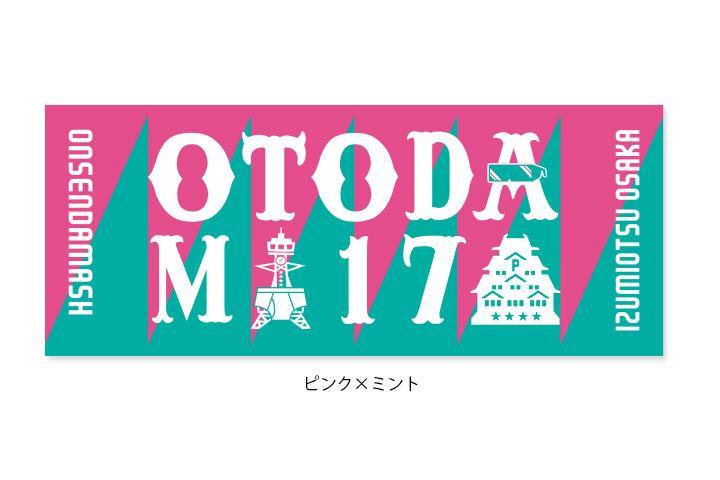 OTODAMA'17