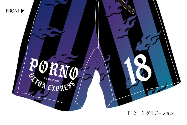 ポルノ超特急2018